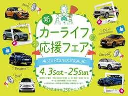 4/3(土)~25(日)まで「新カーライフ応援フェア」を開催致します☆ローンご利用の方へ、車検・点検時に使える5万円相当のメンテナンスパックプレゼント!