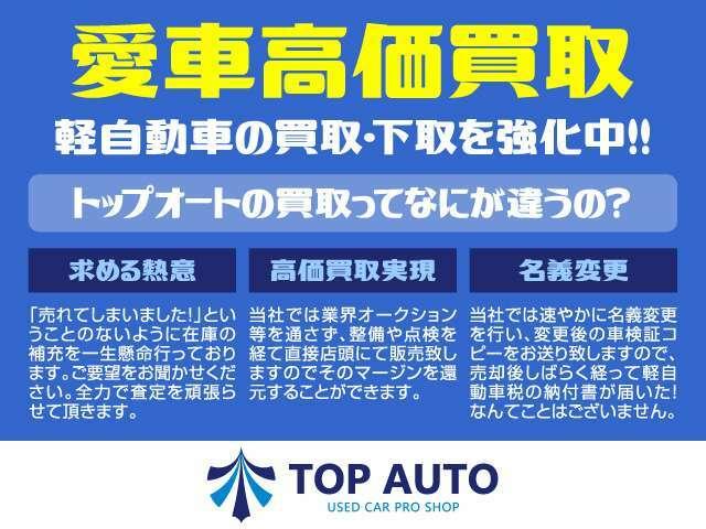 【エアロ・アルミホイール・マフラー・タイヤの取付もOK】 もちろんエアロ・アルミ・ローダウンなどのカスタム車多数!!