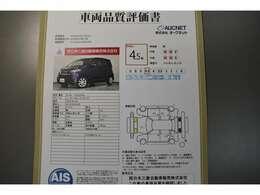 AIS社の車両検査済み!総合評価4.5点(評価点はAISによるS~Rの評価で令和2年5月現在のものです)☆是非、店頭で実車ともどもご確認下さいませ。お問合せ番号は40034705です♪