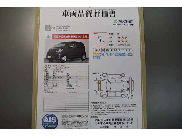 AIS社の車両検査済み!総合評価5点(評価点はAISによるS~Rの評価で令和2年5月現在のものです)☆是非、店頭で実車ともどもご確認下さいませ。お問合せ番号は40034387です♪