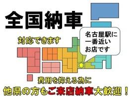 日本全国納車に対応出来ます! 整備をしてナンバープレートを変更してご自宅へお届けいたします。完成したお車を名古屋駅から近いユ-セレクト名西に取りに来て頂く事で費用を抑えることも可能です。