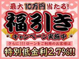 ☆期間限定☆最大10万円当たる!新春福引大会中です♪さらにローンをご利用のお客様は特別低金利2.7%でご案内!とってもお得なこの機会に是非ご検討ください♪※対象外車両もございます。詳しくはスタッフまで!