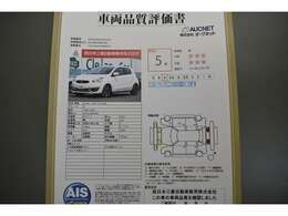 AIS社の車両検査済み!総合評価5点(評価点はAISによるS~Rの評価で令和1年8月現在のものです)☆是非、店頭で実車ともどもご確認下さいませ。お問合せ番号は49084252です♪