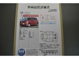 AIS社の車両検査済み!総合評価6点(評価点はAISによるS~Rの評価で令和1年11月現在のものです)☆是非、店頭で実車ともどもご確認下さいませ。当社デモカーとして使用してました!お問い合わせ番号は49114117です!