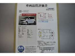 AIS社の車両検査済み!総合評価5点(評価点はAISによるS~Rの評価で令和2年6月現在のものです)☆是非、店頭で実車ともどもご確認下さいませ。お問合せ番号は40040532です♪