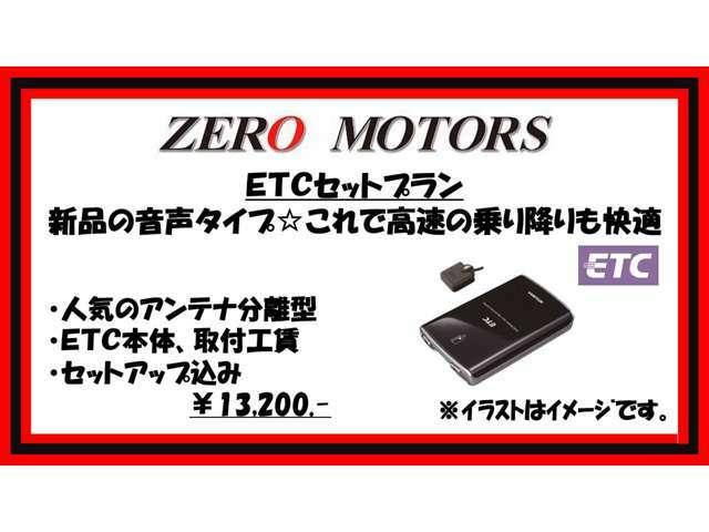 Aプラン画像:新品ETC音声タイプの取付プランとなります。