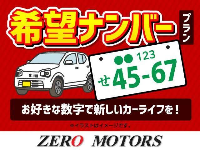 Bプラン画像:新しいお車に好きな番号・記念日・誕生日などなどお好きなナンバープレートを選んでみませんか!?