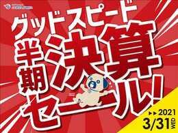 ☆GOODSPEEDVANLIFE☆グッドスピード春日井ハイエース・キャンピング専門店、初決算セール開催!!0568-37-4092までお問合せ下さい♪