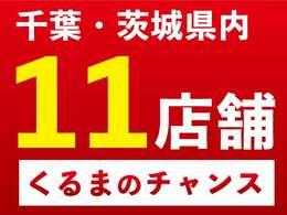 千葉・茨城で11店舗展開中!!