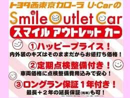☆スマイルアウトレットカー☆東京・埼玉・神奈川にお住まいの方への販売に限らせていただきます。