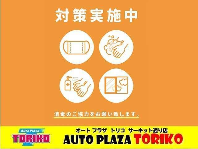 Bプラン画像:◆当店ではお客様とスタッフの安全を確保する為に様々な対策を講じております。ご協力よろしくお願いします。◆