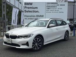 BMW 3シリーズツーリング 320i 元弊社デモカープラスPKGコンフォートPKG