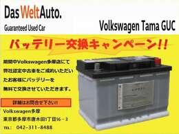 【バッテリーキャンペーン】対象期間中Volkswagen多摩にてご成約のお客様に限り納車前にお車のバッテリーを交換させていただきます。アイドリングストップ車ですと費用もかかるバッテリーですが特別キャンペーン!!