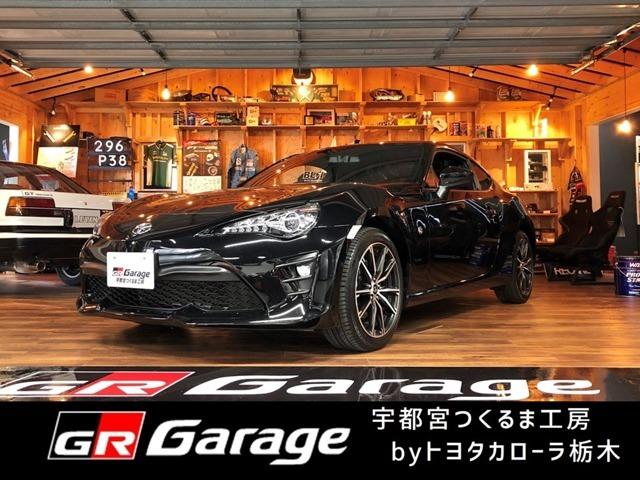 GR Garage宇都宮つくるま工房へようこそ!後期86MTが入荷!栃木県と隣接県(福島・茨城・群馬・埼玉)在住で、ご来店いただける方に販売を限らせていただいております。