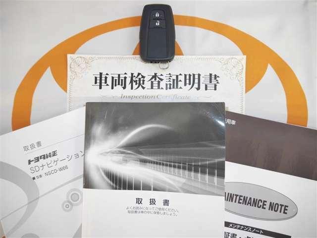 スマートキー付。取扱い説明書とメンテナンスノートもあります☆品質評価シート付いてます!トヨタ認定中古車!!