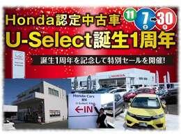 ♪U-Select誕生1周年セール♪開催!ご来店お問合せください!お待ちしております!