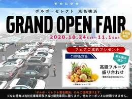 VOLVO SEKEKT東名横浜グランドオープン!新CIショールーム・広大な展示場・敷地内メンテナンス工場完備!ボルボ認定中古車展示在庫100台以上!現車を見て比べて下さい。オープン特選車をご用意してお待ちしております