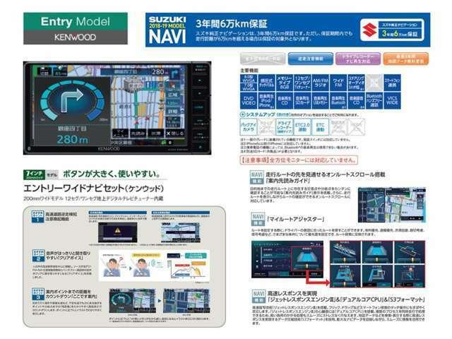 Bプラン画像:ナビゲーションは、見やすく、分かりやすく、ボタンが大きく使いやすい!初めての場所でも安心!2020年モデルケンウッド製メモリーワイドナビ。7.0型タッチパネル、フルセグTVチューナーやDVDビデオ再生にも対応!