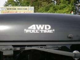 フルタイム4WD