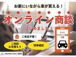 車両の気になる箇所をオンラインでご覧頂けます。