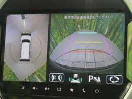 ●【全方位モニター】運転席から見えにくい場所を画面上で確認でき、狭い場所での駐車も安心。ナビゲーション本体の操作で、前後やサイドなど視点を切り替えて周囲の環境を映し出します。