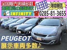 PEUGEOT♪販売展示車両 多数ございます♪車種・グレード も 豊富にございますよ♪遠方納車もOK♪オートローンもOK♪是非 お気軽にお問合せ下さいませ♪