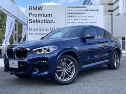 BMW X4 xドライブ20d Mスポーツ ディーゼルターボ 4WD アクティブベンチレーションシート黒革