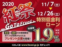 ●紅祭を開催!厳選した高品質車を期間中は「実質年率1.9%(上限無し)」の特別金利 来店ご成約のお客様にもれなくチャンス!当「http://www.freed.gr.jp/komaki/」Webにて