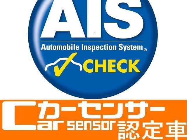 検査専門第三者機関のAISによる厳正な車両品質評価を受けた、安心、信頼できる中古車です!