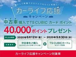 トヨタ車限定 カーライフ応援キャンペーン!