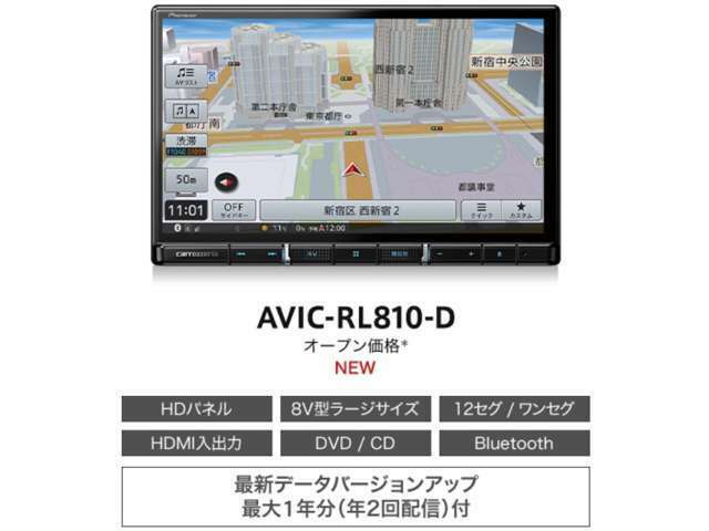 Aプラン画像:パイオニア 楽ナビ 8インチ AVIC-RL810-D 「HDパネル」「8V型ラージサイズ」「12セグ/ワンセグ」「HDMI入出力」「DVD/CD」「Bluetooth」