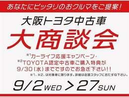 大阪トヨタ中古車大商談会 9/27(日)迄、多数のオススメ車両をご用意!他にもお買得車等を取り揃えております!カーライフ応援キャンペーンも9/30(水)まで!このチャンスをお見逃しなく!