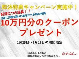1/25から2/11まで新春オプション即決10万円キャンペーン!!オプションから10万円還元します。詳しい内容は当店スタッフまでお問合せください!