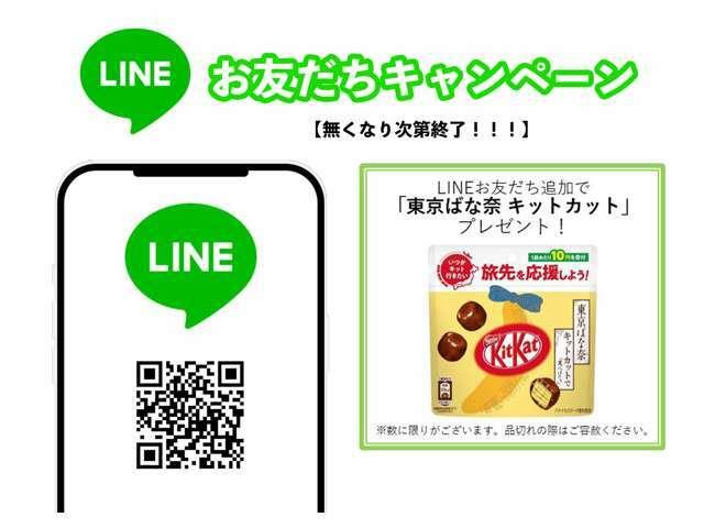 南インター店期間限定企画! ラインおともだち追加で東京バナナキットカットプレゼントです!!