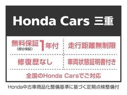 ■ホッと保証■この車両は「ホッと保証」適用車です。1年間走行距離は無制限、全国のホンダディーラーで保証修理がお受け頂けます。三重県外の方のご購入も大歓迎です!お気軽にお問合せ下さい(*^^*)
