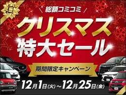【今年最後のセール】☆クリスマス特大セール開催中☆12月1日から12月25日までの間、CARNEL全店におきまして期間限定の大セールを実施致します。詳しくは販売店までお気軽にお問い合わせくださいませ。