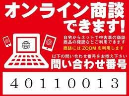 「オンライン商談」出来ます。ご自宅からネットで中古車の商談、お車の確認などでご利用できます。商談には「ZOOM」を利用いたします。お手元にスマホ、タブレット、PCとネット環境があればOK♪