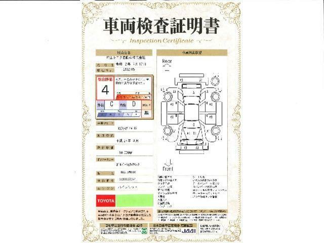 トヨタ認定車両検査員による品質評価を実施、車両検査証明書付です。
