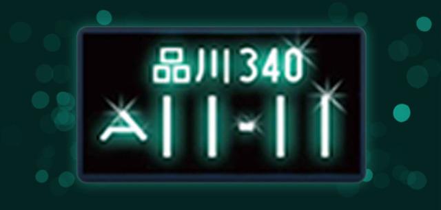 Aプラン画像:最薄設計のLEDナンバープレート。字光式ナンバープレート特有の澄んだ透明感の文字は、存在感と個性を主張し、夜は均整のとれたまばゆい鮮烈な光を放ちます。希望ナンバー取得とあわせて、愛車のカスタマイズを!