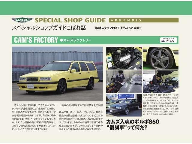 カムズのボルボ復刻車作りは、自動車専門誌にも取り上げられておりますが、その当時の姿に蘇らせるばかりでなく、走って味わっていただけるくるまとして作り込んでいる数を限定したV70 R-AWDです。