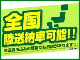 ◆日本全国陸送可能◆当社では日本全国からのお問い合わせ、ご成約を頂いております。お客様のご協力により掲載の総額でのご購入も可能です。ご納車方法もいくつかご用意しておりますのでお気軽にご相談下さいませ♪