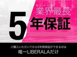 輸入車のことならLIBERALAを目指し、日本だけではなく、世界各国主要都市でも安心して購入できるお店を目指しております。
