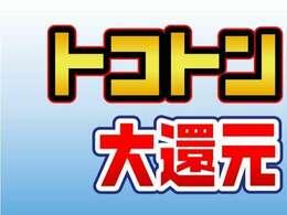 クリーンカー新潟東は、新潟県内最大級の三菱認定中古車専門店です。 首都圏在庫の良質な車両を豊富に展示・販売していますので、 きっとピッタリの1台が見つかります! まずはご相談ください