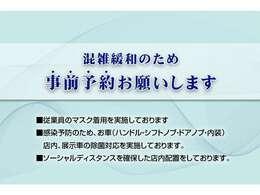 ■新型コロナウイルス感染症対策として営業時間を変更しております。ご来店は予約制での対応となります。ご来店希望は06-6952-9000にお電話ください。