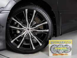 新品20インチアルミホイール&新品タイヤ装着済みです!アルミホイールの変更も可能です!お客様のお好みの1台を作成可能となります!※詳細はスタッフまでお尋ねください。