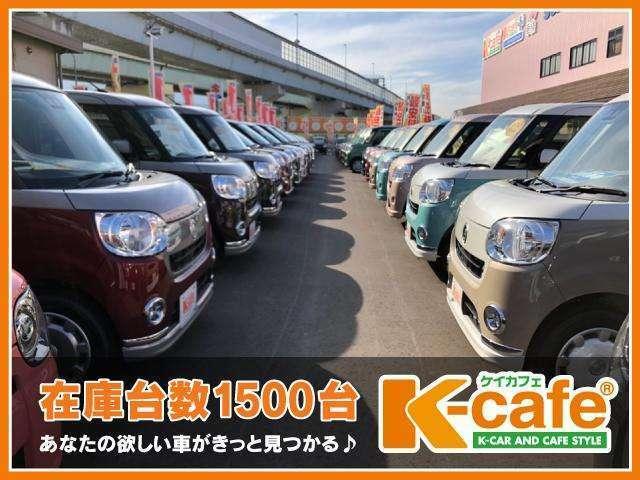 福岡県下最 大 級の大型 軽自動車届出済未使用車専門店!お客様の声なんと6000件以上!ためになる声がみつかる 『ケイカフェ』で検索、わくわく、どきどきのホームページ内でお宝をGET