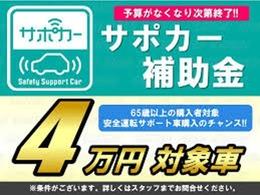 前後誤発進抑制機能サポカー補助金4万円対象車