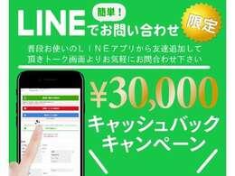 LINEからのお問い合わせで3万円相当分サービスキャンペーン実施中!在庫確認も含めてお気軽にご連絡ください。