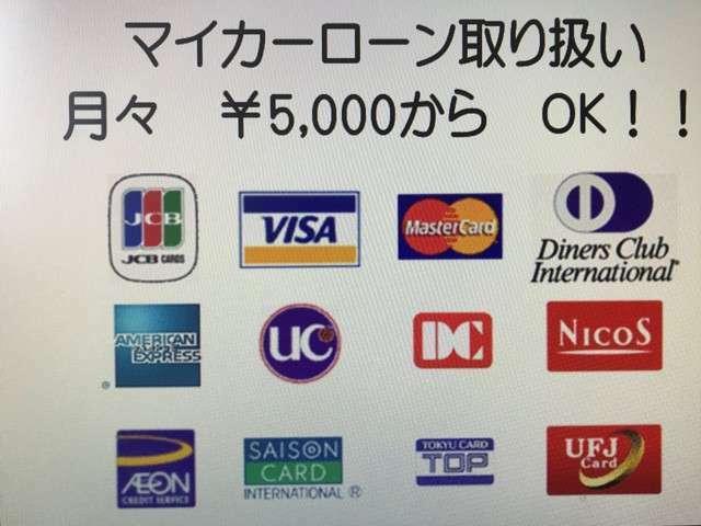 各種マイカーローン・クレジットカード取扱しております。