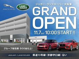 2020年11月7日グランドオープン!地域最大級の店舗となります。皆様のご来店を心よりお待ちしております!